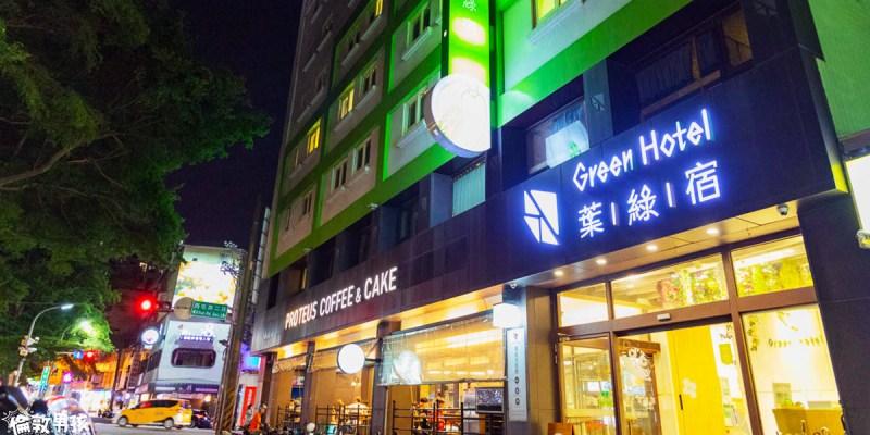 台中逢甲住宿推薦!「葉綠宿旅館Green Hotel」鄰近逢甲夜市、生活機能佳~