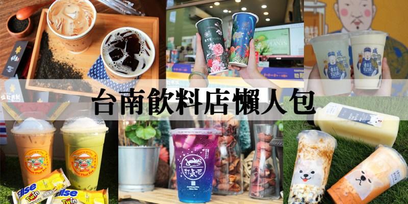 【台南飲料】持續更新中~台南飲料店推薦,23家台南飲料店懶人包!今天喝什麼?台南手搖飲料攻略獻給你~