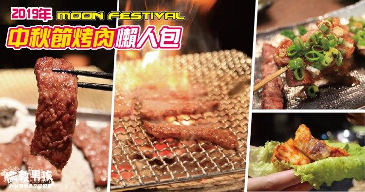 台南 2019 年中秋烤肉懶人包,集合 60 間燒肉、串燒店家,一次送給你!