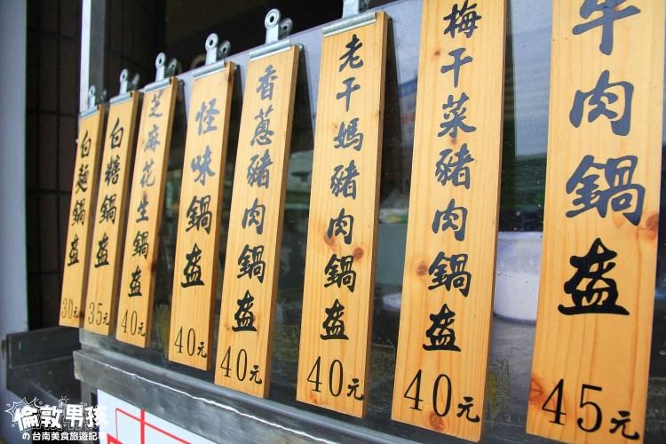 台南永康美食推薦,復國市場「湖北鍋盔餡餅」薄脆香酥,令人驚豔的滋味!