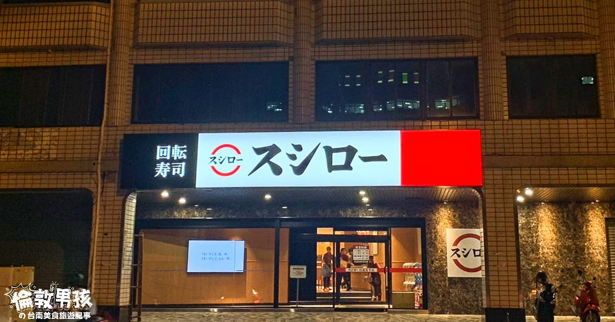 台南「壽司郎」線上訂位火熱開放~不想排隊?這裏教你怎麼搶先預約!