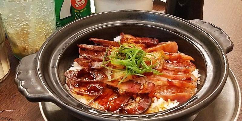 台南中西區-正宗港式料理「孫記港式煲仔飯」