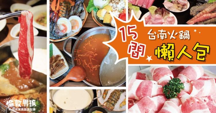 【台南火鍋懶人包】饕客必吃的各式鍋物,精選台南15間火鍋,鍋物愛好者看這裡!