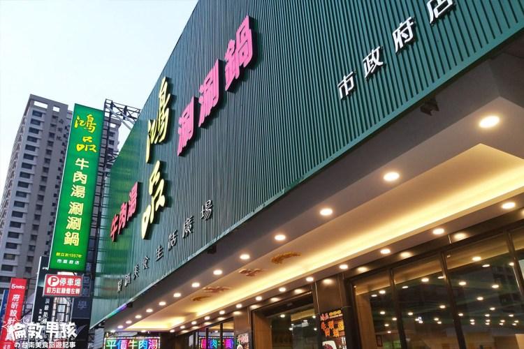台南中西區牛肉火鍋推薦-現切新鮮牛肉「鴻品牛肉湯」