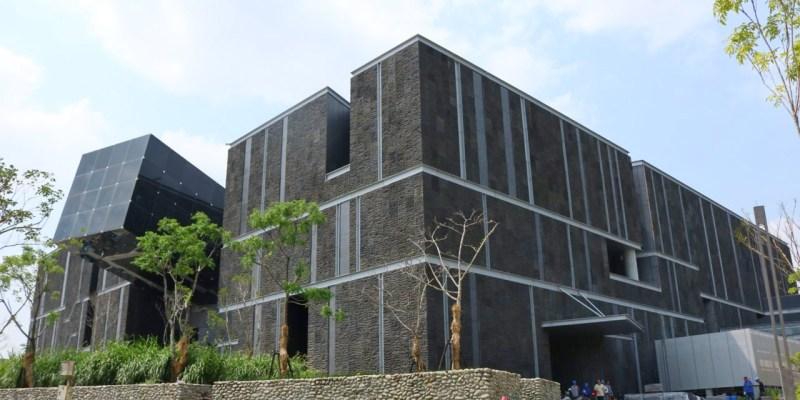 台南新景點「史前博物館南科考古館」10月19日即將開館,網美打卡新熱點,千萬別錯過!