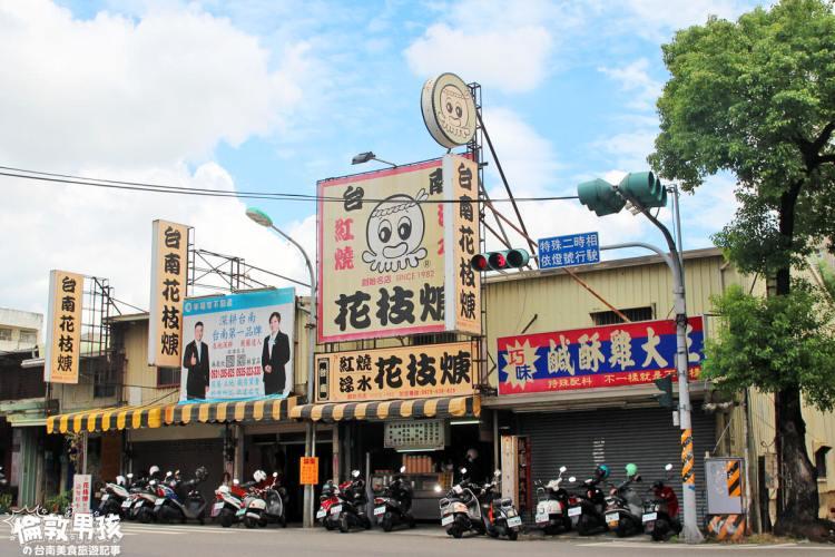 台南在地美食推薦!台南紅燒浮水花枝羹開元總店