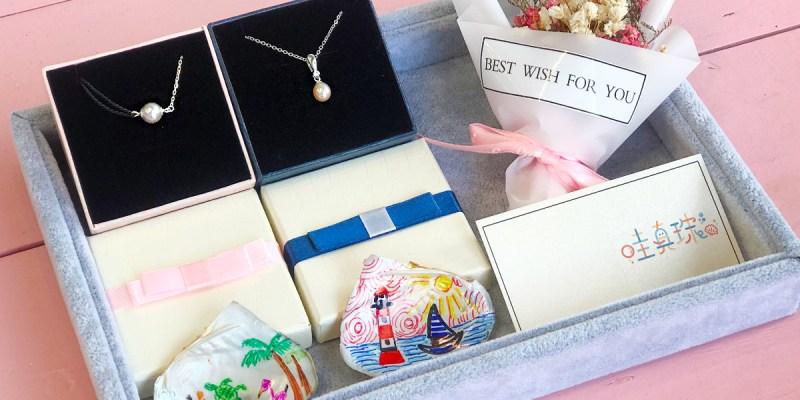 台南安平初體驗「哇真珠」,貝殼裡真的有珍珠,一起來挖珍珠DIY〜