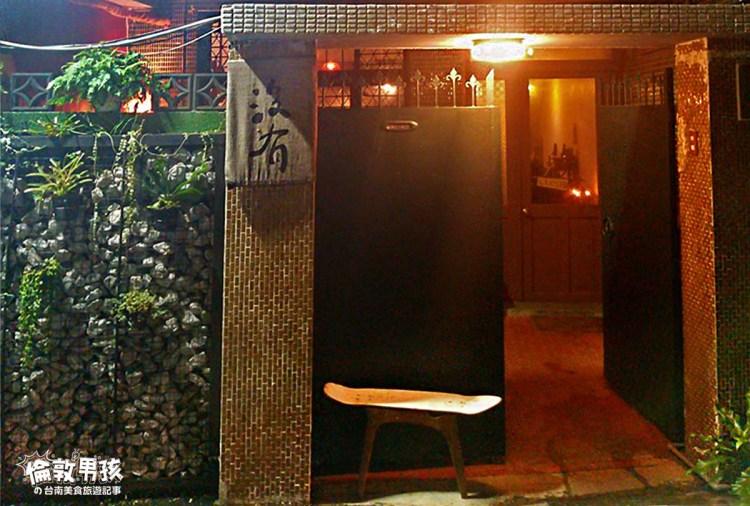 台南東區深夜好去處「沒有咖啡」品酒、飲茶、吃宵夜〜