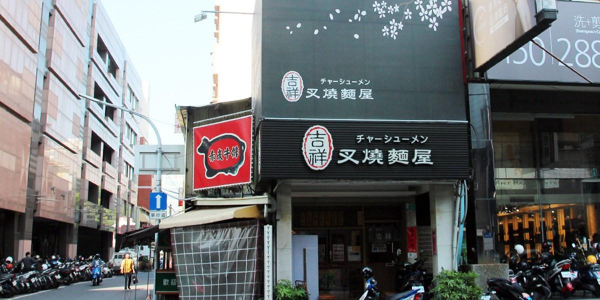 台南中西區-滿滿鮮美蛤蜊的高CP值日式拉麵「吉祥叉燒麵屋」!