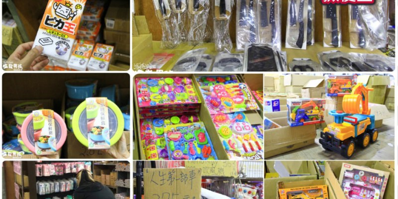 【台南批發】台南人挖寶的秘密基地~不用低消的「金嘉鉎日用百貨批發」,日本進口日用品、收納整理箱、餐具、廚具、玩具、清潔用品通通批發價就能帶回家!