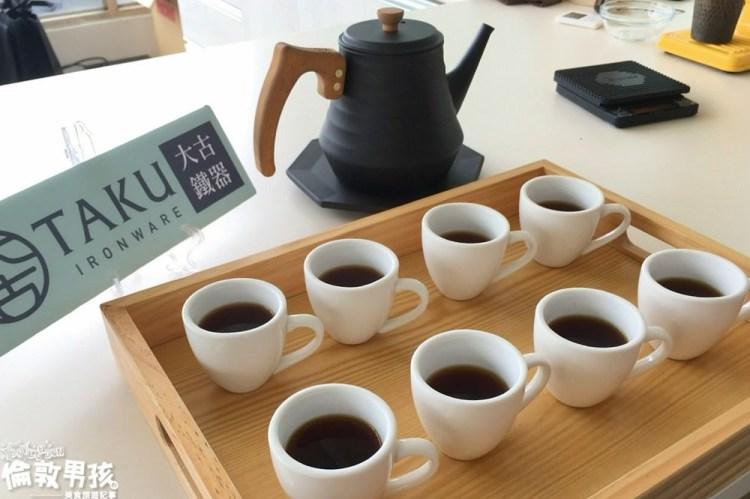 健康、質感的鑄鐵鍋具、壺具,煮咖啡更香、更醇厚~曾獲台灣精品獎的「大古鐵器」!