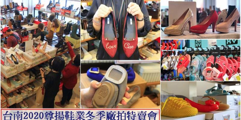 台南 2020 冬季「工業七路七號」廠拍特賣下殺一折起!尊揚鞋業年終特賣~