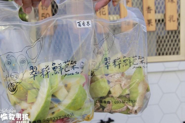 台南新鮮現切芭樂!百香果、無花果、煉乳口味的「翠粹鮮芭樂」~就在鄭記蔥肉餅旁邊