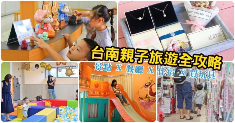 兒童節看這篇!台南親子全方位攻略,景點、餐廳、住宿、挑玩具,通通報你知~