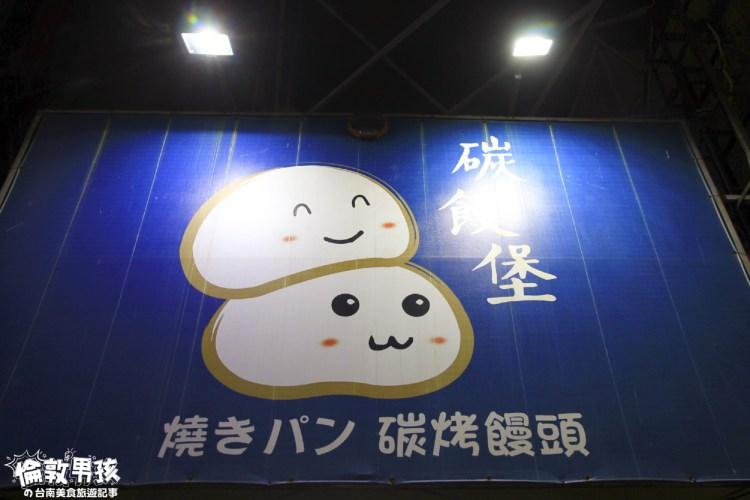台南中西區宵夜-金華路上的「碳饅堡豆漿宵夜早點」