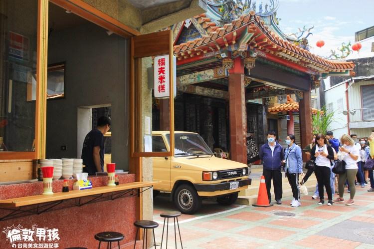台南超人氣古早味美食「糯夫米糕」不再流浪~實體店面開始營業!