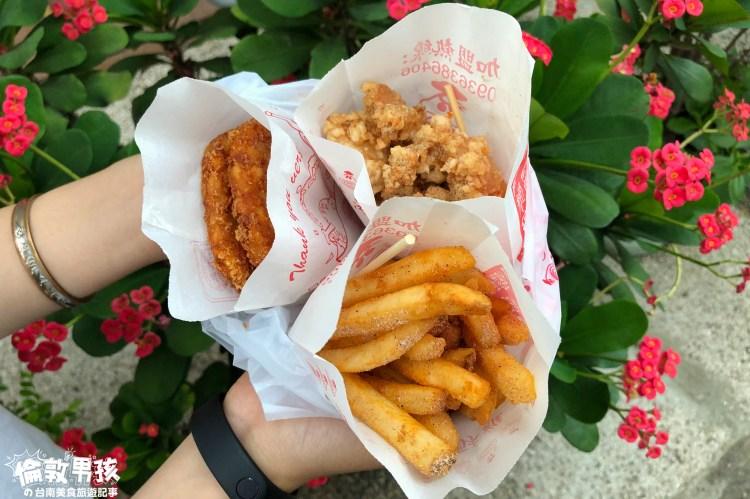 台南最好吃的「小上海香酥雞」!富農街超涮嘴的台式小吃,金黃香酥,讓人欲罷不能~