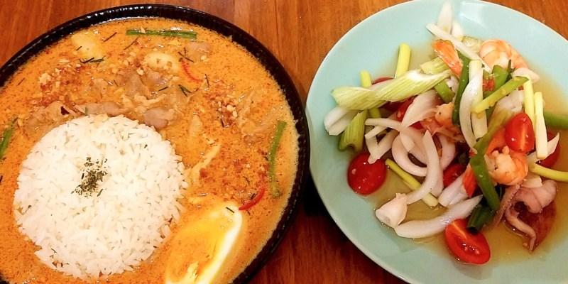 台南隱藏版泰式料理「EMO THAI」-打拋豬、綠咖哩、青木瓜絲、泰式奶茶!