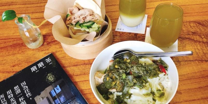 台南巷弄下午茶,把台灣茶變抹茶的「磨磨茶」散發文青復古風,藏身老屋~