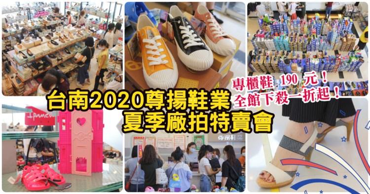 台南專櫃鞋下殺 190 元起!尊揚鞋業 2020 夏季廠拍特賣會,就在「工業七路7號」~