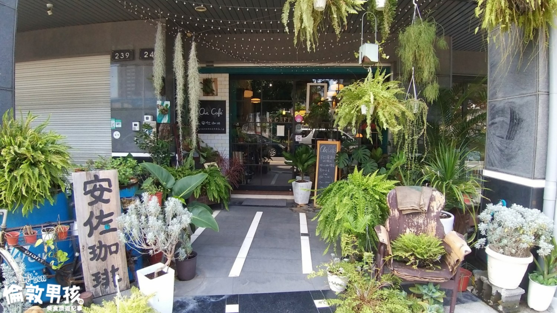 台南早午餐、下午茶推薦,安平運河旁綠意盎然的「安佐珈啡」!