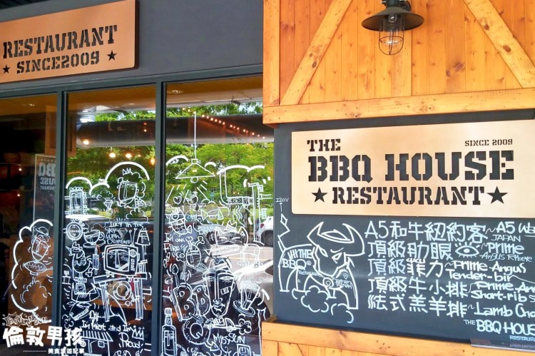 台南火烤牛排「The BBQ House」鄉村風美式餐廳,現切現烤的新鮮牛排!