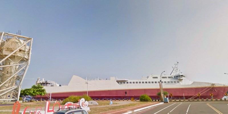 國慶煙火倒數,台南神秘大船,未來的海上餐廳「東東之星」暫時搬家!