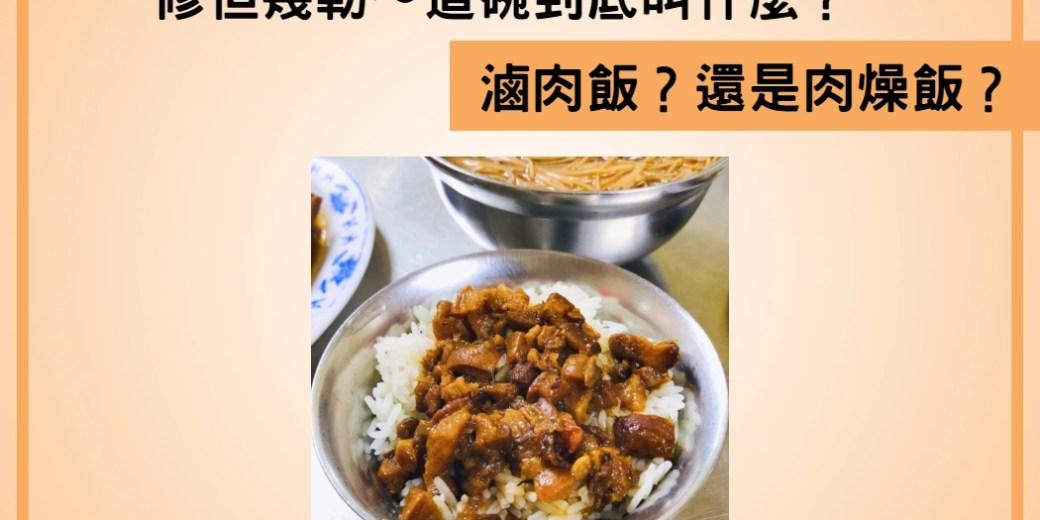 台南經典小吃,精選 9 間必吃的肉燥飯、滷肉飯懶人包~