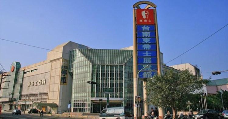 台南人的回憶!「東帝士百貨」原址將規劃開發成「南山台南廣場」百貨、影城~