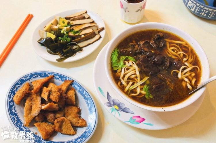 台南老字號美食,文南路的「南京牛肉麵館」飄香40年~