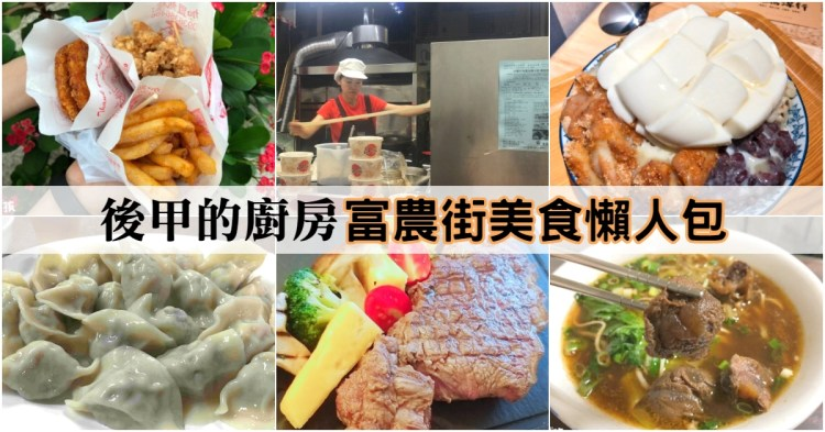 台南東區在地饕客認證的「富農街必吃美食」懶人包 ~