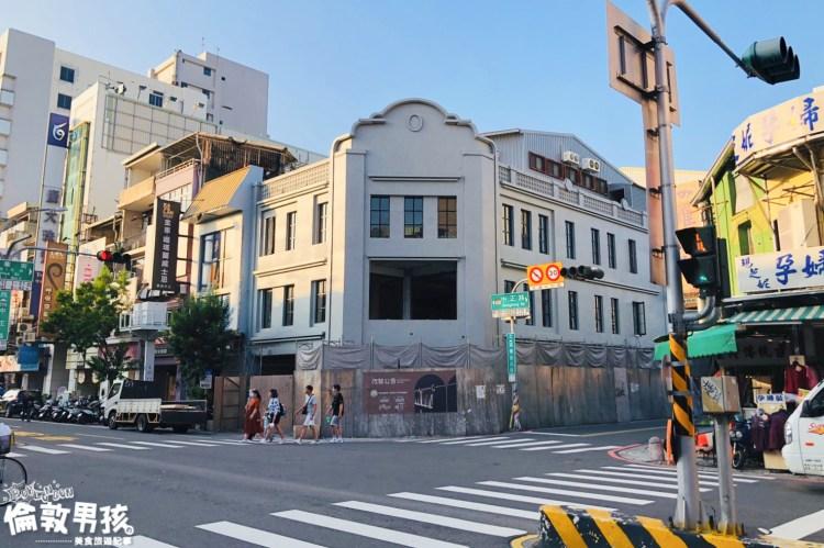台南百年戲院重見光明!中正路的「戎座戲院」、「赤崁戲院」~