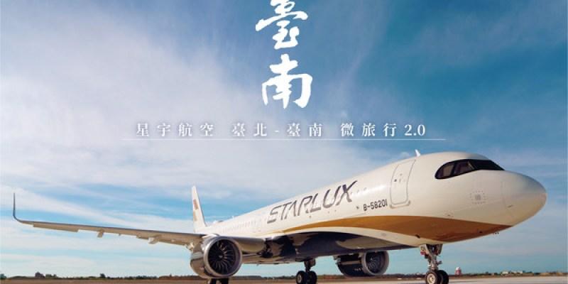 星宇航空要飛台南了!微旅行 2.0 首站在府城 12 / 19 即將登場~