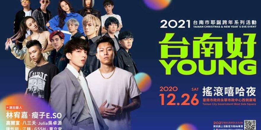 台南 2021 耶誕跨年系列活動,林宥嘉、田馥甄、周興哲台南獻唱!