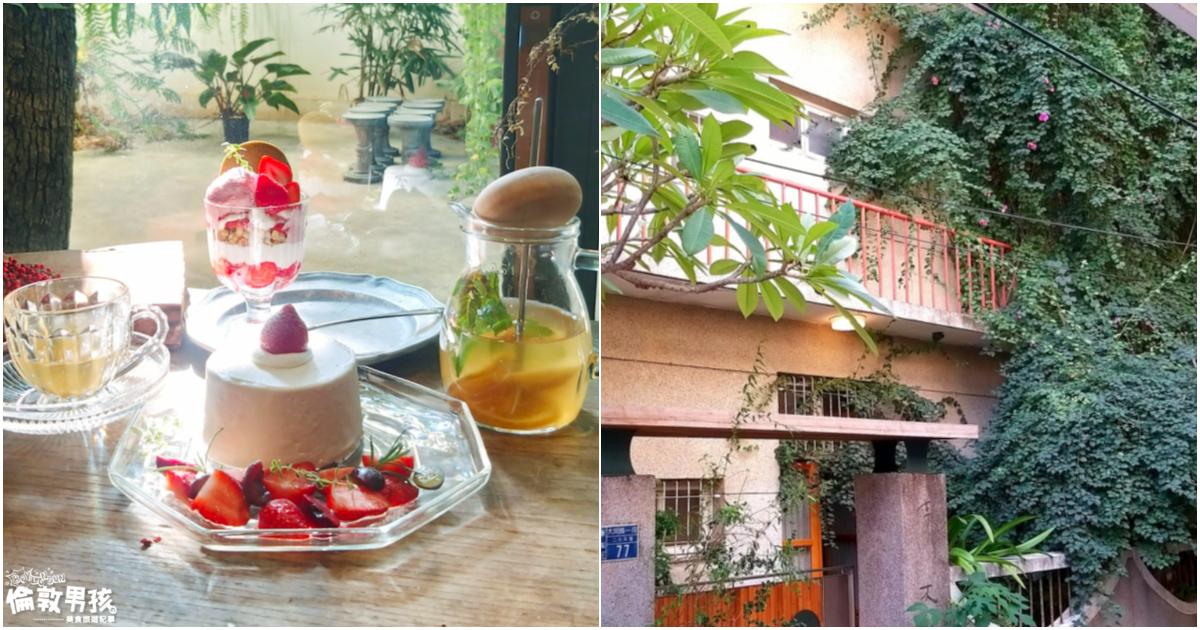 台南隱藏版下午茶,藏身在藤蔓、草木底下的特色小店「草木」!