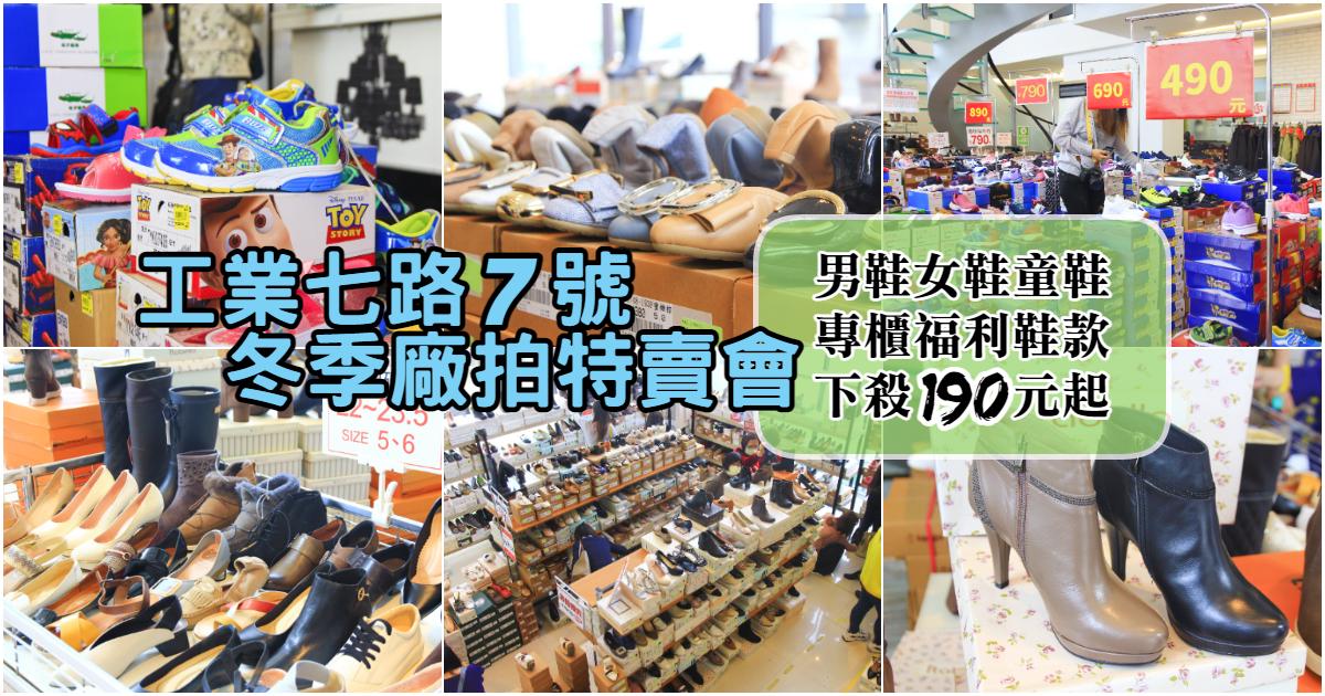 台南2021 專櫃鞋款拍賣,尊揚鞋業「工業七路 7 號廠拍」特賣會,下殺190元起!
