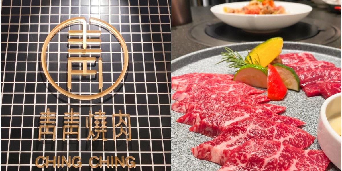 台南浮誇系燒肉店~視覺與味覺雙享受的海陸饗宴在「青青燒肉」!