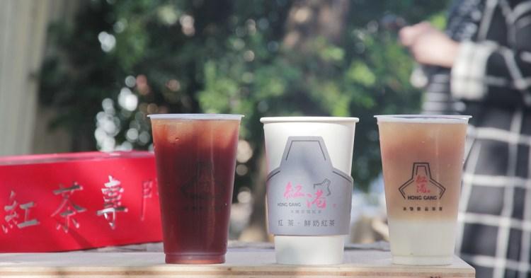 台南紅茶、鮮奶紅茶專賣,港口元素特色飲料店「紅港 Hong Gang」~