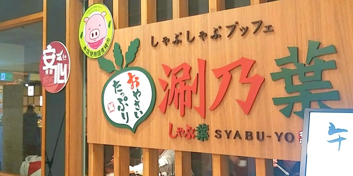 台南火鍋吃到飽,到日本餐飲連鎖集團的「涮乃葉」大口吃肉!