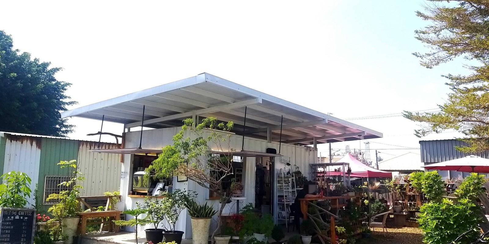 台南 安南區 橘子河咖啡 歷史博物館 休閒庭園風格