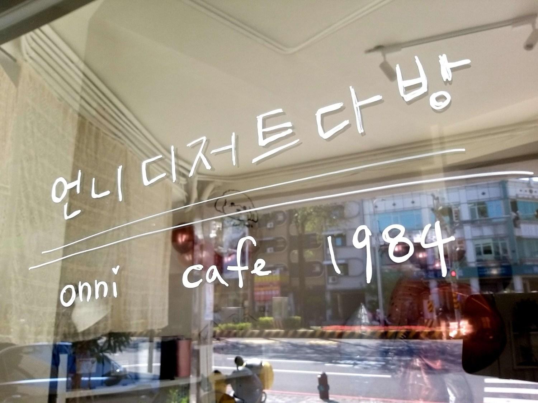 台南 Onni_cafe dessert 清新風格韓系咖啡館 咖啡與韓式甜點