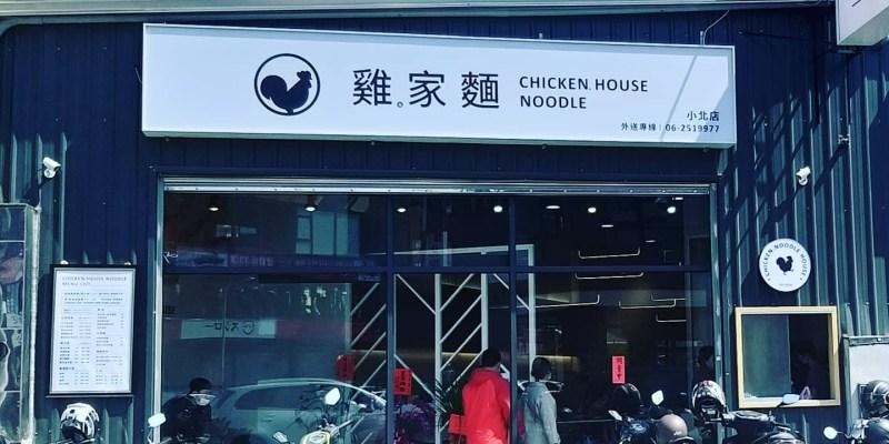 台南 北區 雞.家麵-小北店|燉湯&雞白湯麵食|推薦超濃郁黑蒜油湯頭