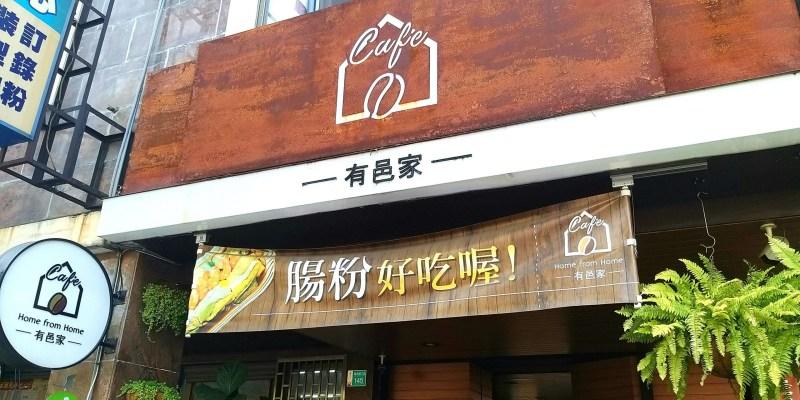 台南 有邑家 Home from Home Cafe 廣式腸粉 咖啡 布丁 甜點