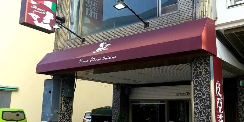 台南 安平區 皮亞諾義大利廚房|皮耶諾異國料理姐妹店