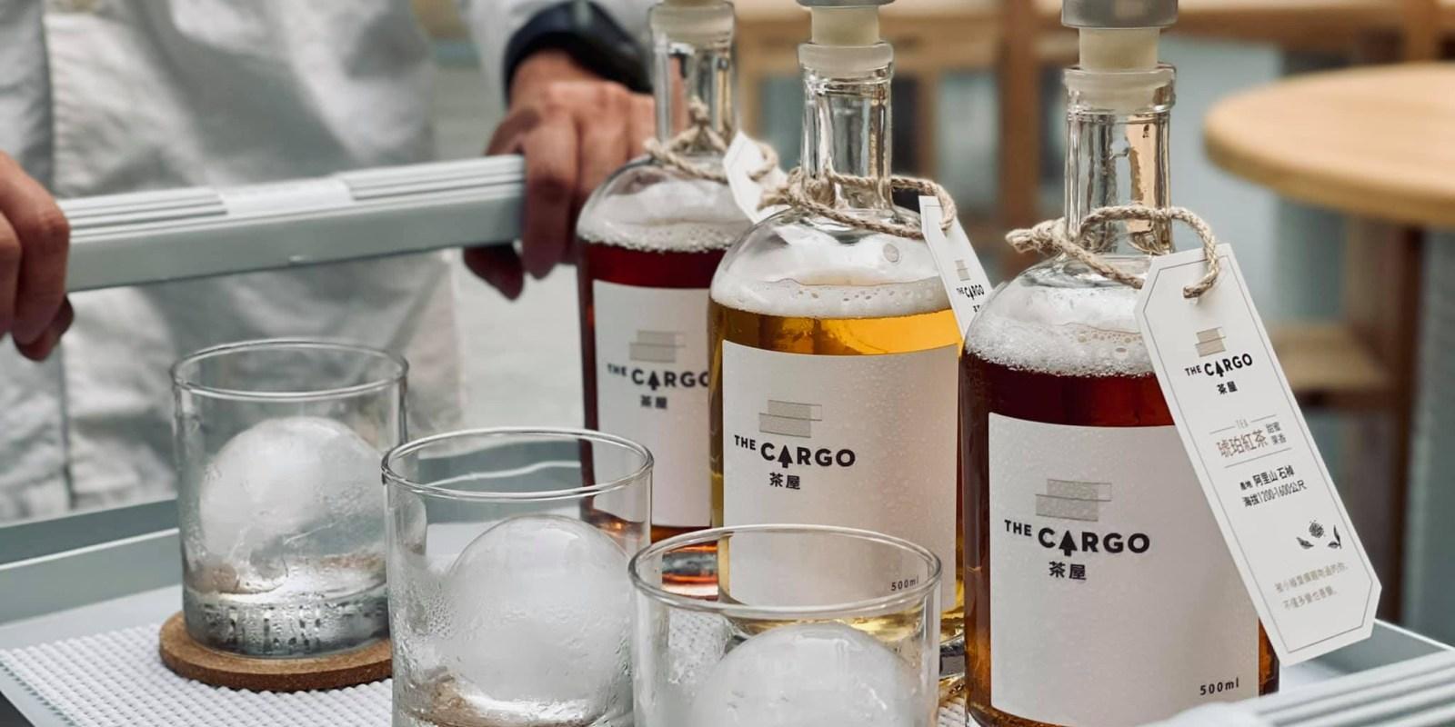 台南 中西區 正興街 The Cargo 茶屋 新潮現代空間 威士忌瓶裝高山茶 深夜喫茶店