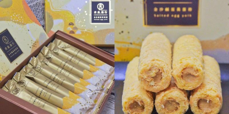 人氣團購美食「青鳥旅行」金沙鹹蛋黃蛋捲,升級回歸!伴手禮的最佳選擇~