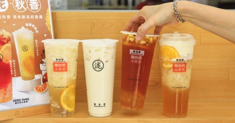 台南人氣飲料店「黑瀧堂」新品上市!中秋活動期間,桂花凍免費加~