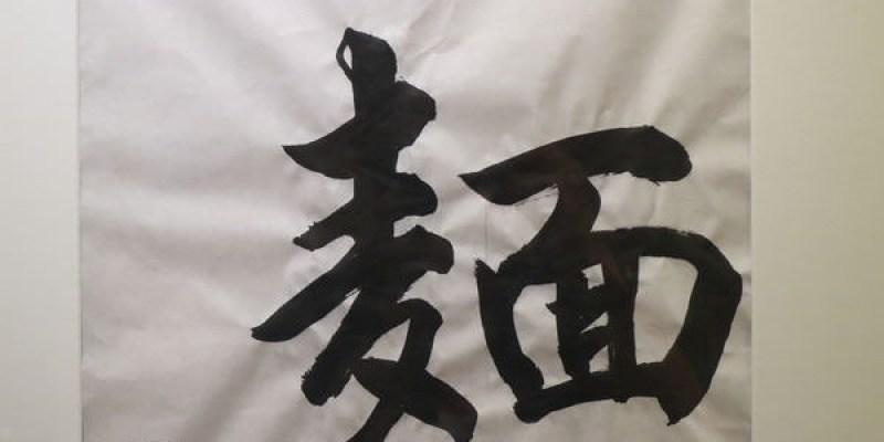 台南拉麵日式沾麵專門店nani麺,新美街美食沾麵配五花肉,美味新吃法!