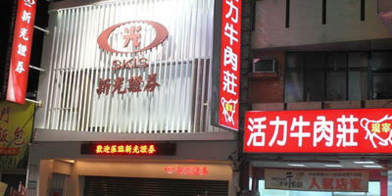 台南‧東區 活力牛肉莊