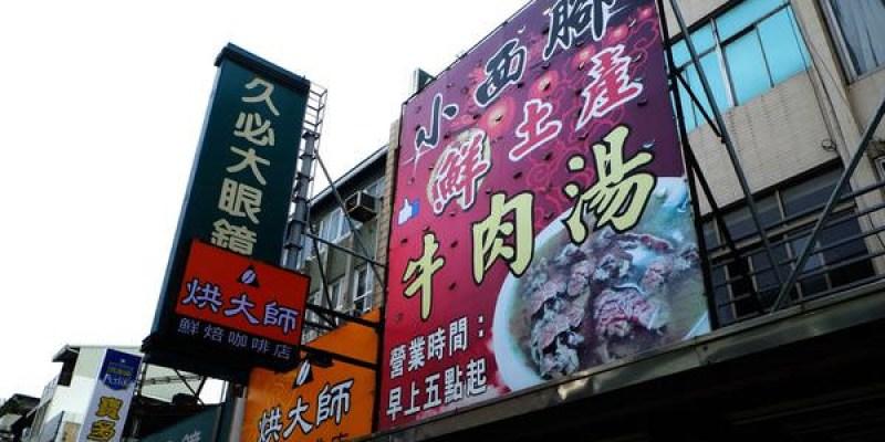 台南‧中西區 小西腳鮮牛肉湯